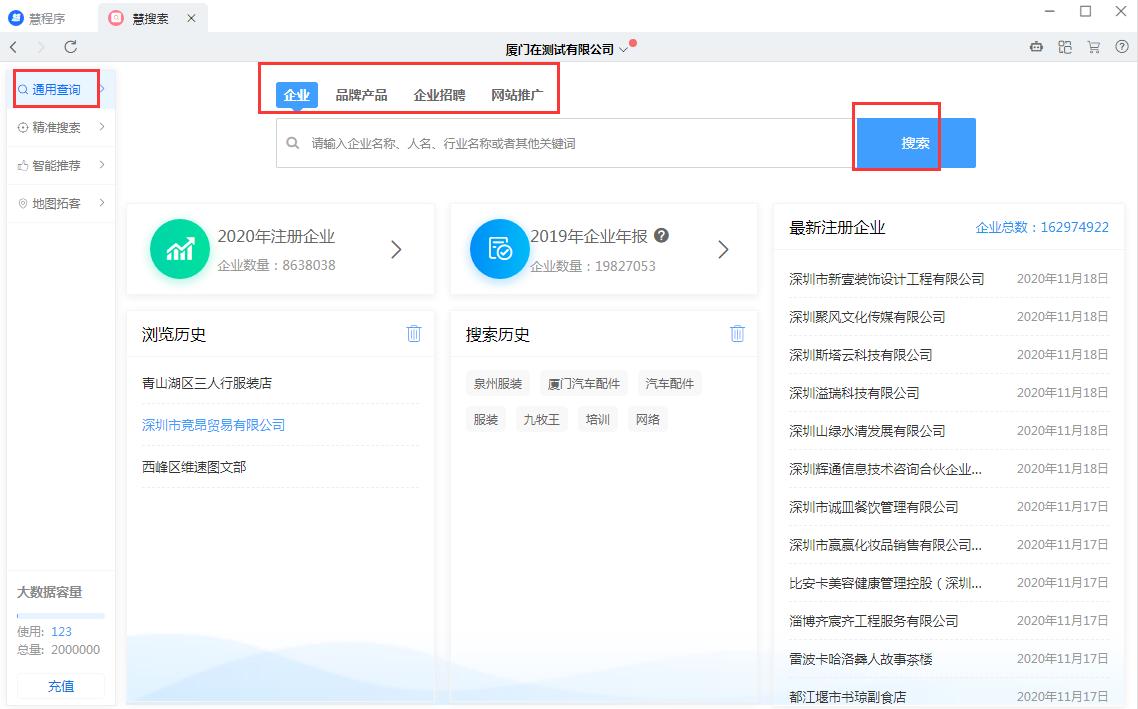 企友通慧搜索功能的操作流程插图