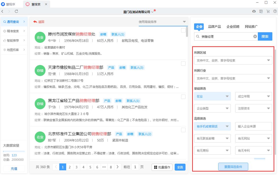 企友通慧搜索功能的操作流程插图1