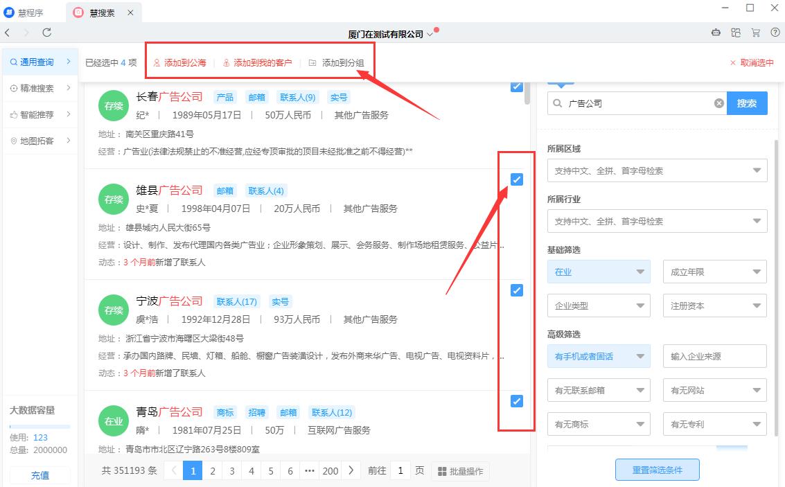 企友通慧搜索功能的操作流程插图2