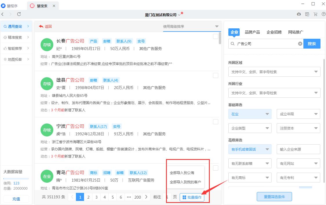 企友通慧搜索功能的操作流程插图3