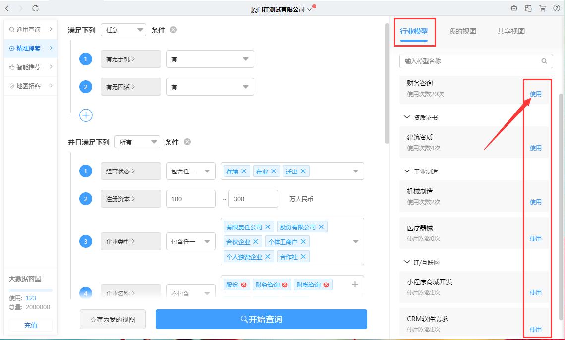企友通慧搜索功能的操作流程插图5