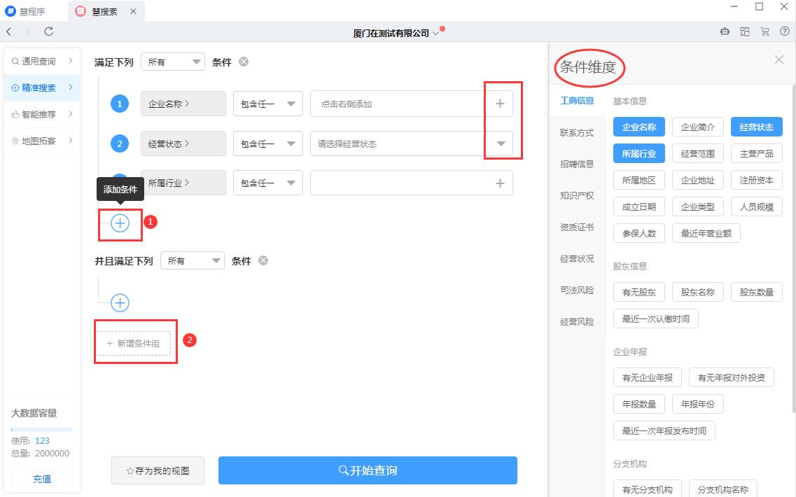 企友通慧搜索功能的操作流程插图7