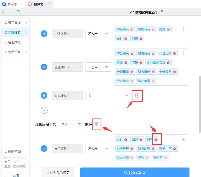 企友通慧搜索功能的操作流程插图8