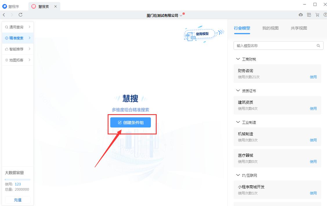 企友通慧搜索功能的操作流程插图11