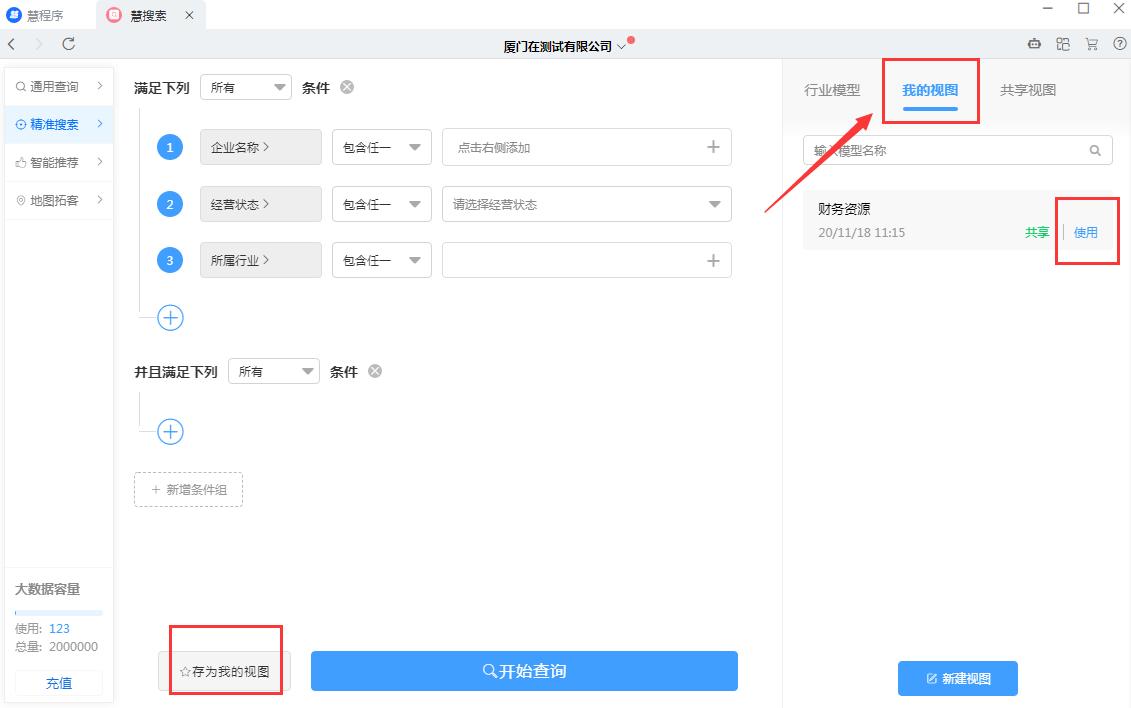 企友通慧搜索功能的操作流程插图12