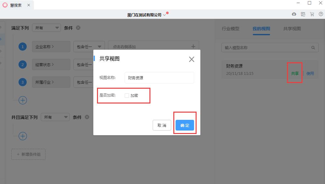 企友通慧搜索功能的操作流程插图13
